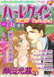 ハーレクイン 漫画家セレクション vol.74
