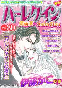 ハーレクイン 漫画家セレクション vol.80