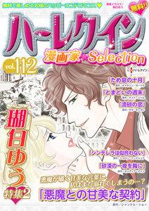 ハーレクイン 漫画家セレクション vol.112
