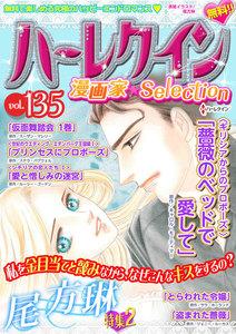 ハーレクイン 漫画家セレクション vol.135