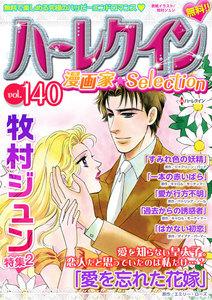 ハーレクイン 漫画家セレクション vol.140