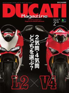 DUCATI Magazine 2018年2月号