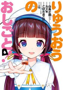 【デジタル版限定特典付き】りゅうおうのおしごと! 6巻