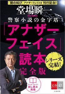 アナザーフェイス読本 完全版【文春e-Books】