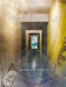 日本芸術家撰集 Vol.2