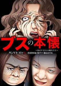 ブスの本懐~暴走する3人の醜女たち~【合本版】
