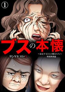 ブスの本懐~暴走する3人の醜女たち~ 1巻