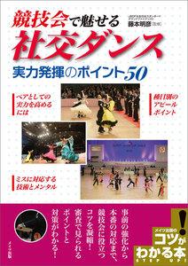 「競技会」で魅せる 社交ダンス 実力発揮のポイント50