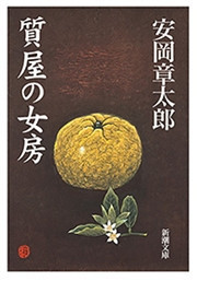 質屋の女房(新潮文庫)
