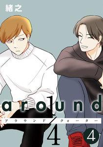 around 1/4 (4)【フルカラー】