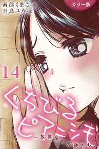 [カラー版]くちびるピアニシモ~放課後の天使たち 14巻〈初恋自転車(3)〉