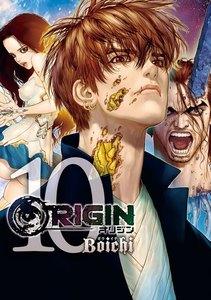 ORIGIN(オリジン)10巻