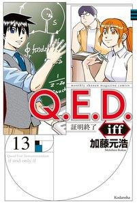 Q.E.D.iff ―証明終了― 13巻