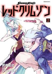 『SHAMAN KING レッドクリムゾン』第2巻を読む!