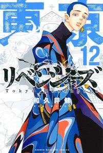 東京リベンジャーズ12巻