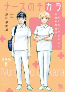 ナースのチカラ ~私たちにできること 訪問看護物語~【分冊版】 (8) 電子書籍版
