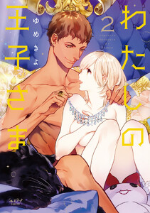 わたしの王子さま【単行本版】2巻