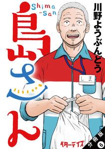 島さん 分冊版 (6) 電子書籍版