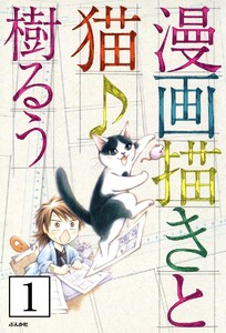 漫画描きと猫♪(分冊版) 【第1話】 電子書籍版