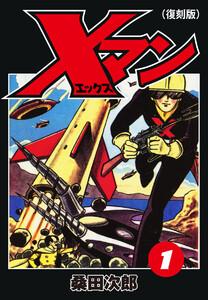 Xマン(復刻版)1 電子書籍版