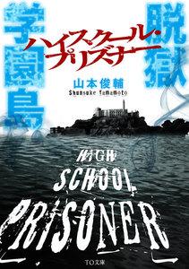脱獄学園島 ハイスクール・プリズナー 電子書籍版