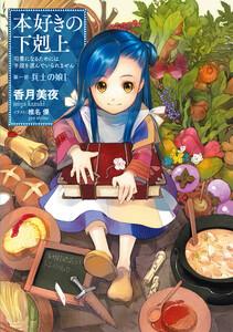 【小説1巻】本好きの下剋上~司書になるためには手段を選んでいられません~第一部「兵士の娘I」 電子書籍版