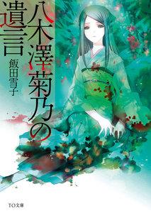八木澤菊乃の遺言 電子書籍版
