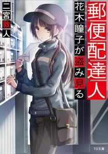 郵便配達人 花木瞳子が盗み見る 電子書籍版