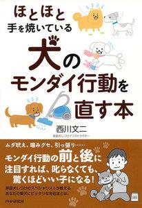 ほとほと手を焼いている 犬のモンダイ行動を直す本 電子書籍版