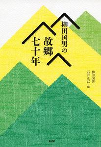 柳田国男の故郷七十年 電子書籍版