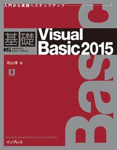 基礎Viaual Basic 2015