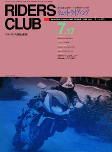 RIDERS CLUB 1992年7月17日号 No.213