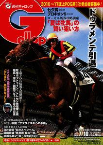 週刊Gallop(ギャロップ) 7月10日号