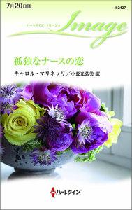 孤独なナースの恋 電子書籍版