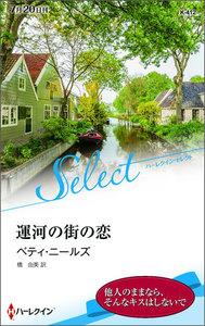 運河の街の恋【ハーレクイン・セレクト版】 電子書籍版