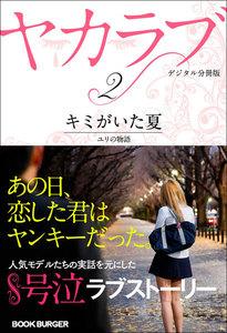 ヤカラブ【デジタル分冊版】 Vol.2:「キミがいた夏」 ユリの物語