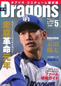 月刊 Dragons ドラゴンズ 2017年5月号