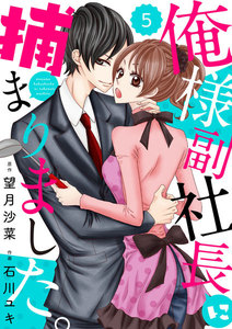 comic Berry's俺様副社長に捕まりました。(分冊版)5話