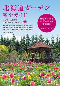 北海道ガーデン完全ガイド