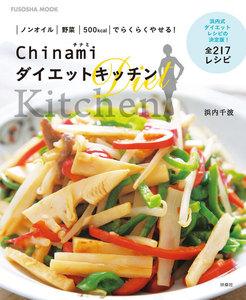 Chinami ダイエットキッチン