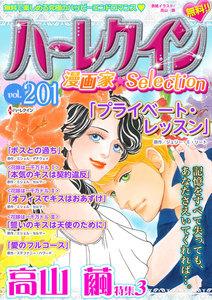 ハーレクイン 漫画家セレクション vol.201