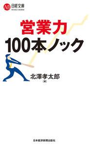 営業力 100本ノック