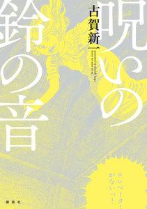 呪いの鈴の音 電子書籍版