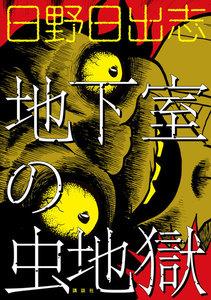 地下室の虫地獄 電子書籍版