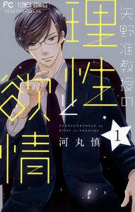 表紙『矢野准教授の理性と欲情』 - 漫画