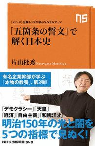 シリーズ・企業トップが学ぶリベラルアーツ 「五箇条の誓文」で解く日本史