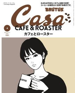 Casa BRUTUS (カーサ・ブルータス) 2018年 4月号 [カフェとロースター]