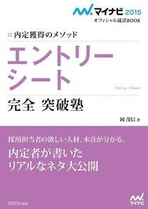 マイナビ2015オフィシャル就活BOOK 内定獲得のメソッド エントリーシート 完全突破塾