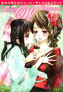百合姫Wildrose 6巻