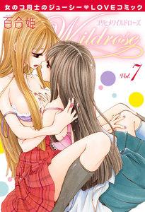 百合姫Wildrose 7巻
